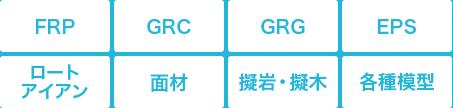 FRP/GRC/GRG/EPS/ロートアイアン/画材/擬岩・擬木/各種模型