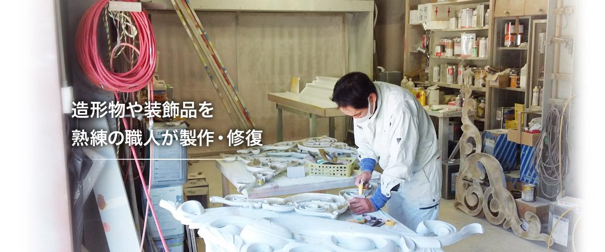 造形物や装飾品を熟練の職人が製作・修復
